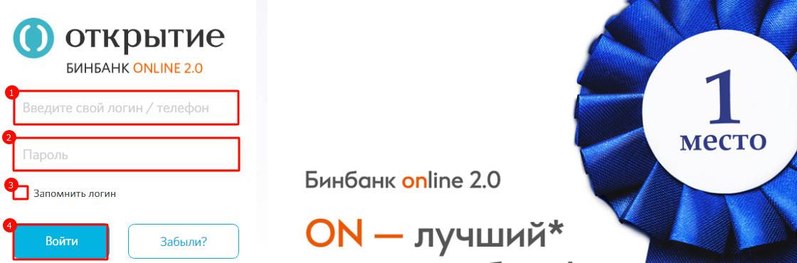 Вход в интернет-банк для физических лиц