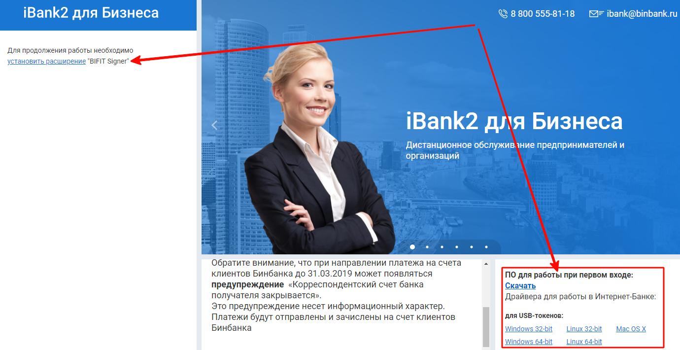 Вход в систему Бинбанк Бизнес онлайн